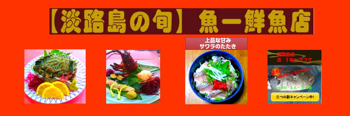 【淡路島の旬】魚一鮮魚店:魚・貝類・えび・惣菜[淡路島の旬]