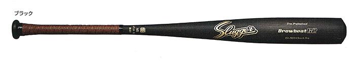 【送料無料】【久保田スラッガー クボタ】【バット】野球 硬式用金属バット(高校生対応) 83cm ミドルトップバランス BAT-48 ブラック