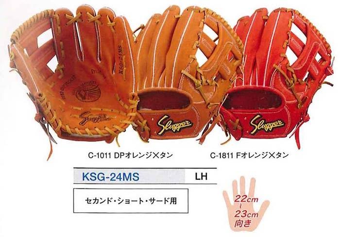【送料無料】【久保田スラッガー クボタ】【グラブ グローブ】野球 硬式用グローブ(内野手用) 二塁手(セカンド)遊撃手(ショート)三塁手(サード)用 KSG-24MS KSG24MS[刺繍可]