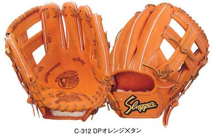 【送料無料】【久保田スラッガー クボタ】【グラブ グローブ】野球 硬式用グローブ(内野手用) 二塁手(セカンド)遊撃手(ショート)三塁手(サード)用 KSG-L5