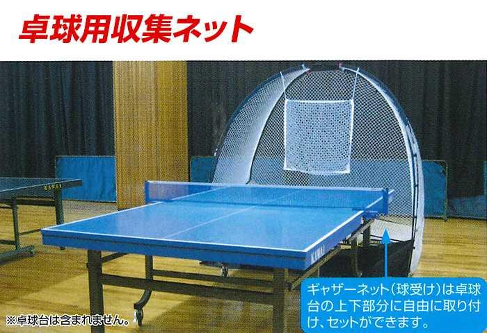 【送料無料】【ユニックス UNIX】【設備・用具】卓球 集球ネット