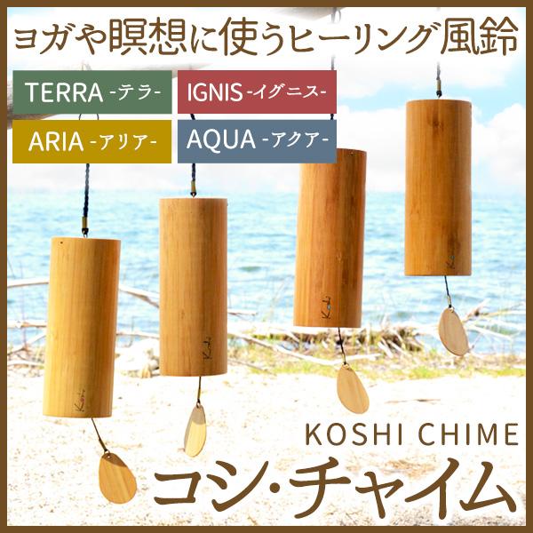 コシ・チャイム 4個セット (KOSHI CHIME)【ヨガや瞑想に使います】【ヒーリング風鈴】