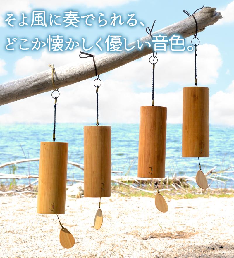 ヨガや瞑想に使います 国内正規品 驚きの値段 ヒーリング風鈴 コシ チャイム アリア 風の時代