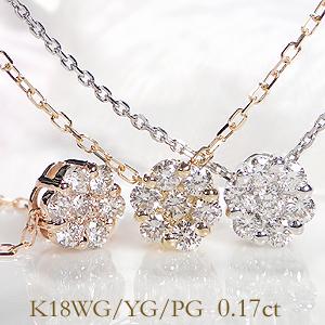 K18WG/YG/PG【0.17ct】フラワーモチーフ ダイヤモンド ネックレスゴールド かわいい 人気 ネックレス ダイヤネックレス ダイヤモンドペンダント 18金 ネックレス 花 送料無料 代引手数料無料 品質保証書 ご褒美 贈り物 誕生日 記念
