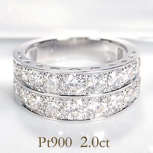 ☆pt900【2.0ct】ダイヤモンド 2連 エタニティリング 送料無料 代引手数料無料 品質保証書 プラチナ 2ct 2.0 2カラット エタニティ 2連 ダイア リング 結婚指輪 婚約指輪 エンゲージリング ブライダルリング 人気 豪華