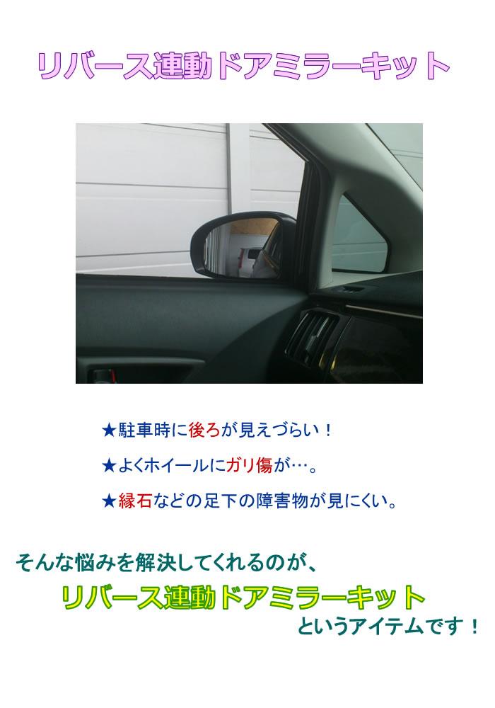 トヨタ 前期プリウス (ZVW30)専用 リバース連動ミラーキット【AWESOME/オーサム】10P05Nov16