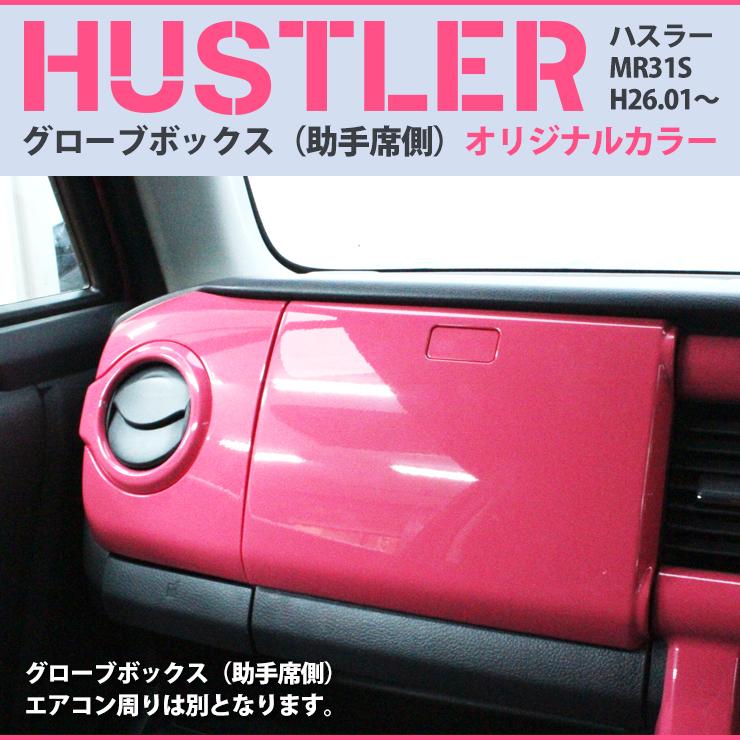 スズキ ハスラー MR31S(H26.01~)用 グローブボックス(助手席側) 純正パーツだからフィット感も抜群で手軽にイメージチェンジ! 純正パネル(オリジナルカラー塗装)ピンク10P05Nov16
