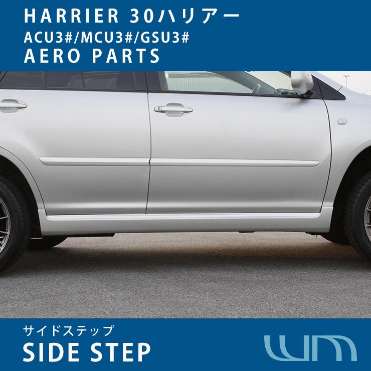 【送料無料】AWESOME オーサム エアロ トヨタ ハリアー ACU3#/MCU3#/GSU3#(H15.02~H25.07)サイドステップ 左右セット(未塗装)30ハリアー/30系10P05Nov16