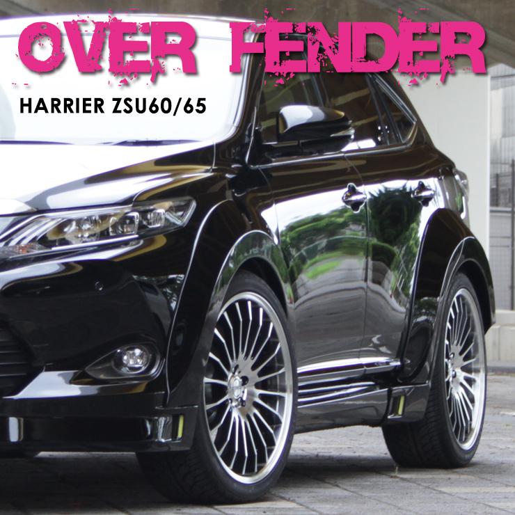 【送料無料】AWESOME オーサム エアロ トヨタ ハリアー ZSU60/65 オーバーフェンダー(フロント・リアのセット)新型 ハリアー/60系/60ハリアー