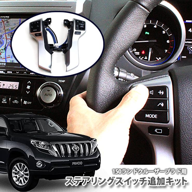 トヨタ ランクルプラド 150系 (H21.09~H29.10)用 ステアリングスイッチ追加キットオーディオ操作がステアリングボタンで可能に!【AWESOME/オーサム】10P05Nov16