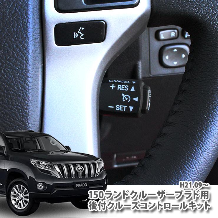 トヨタ ランドクルーザー プラド 150系専用 非設定車に後付け! クルーズコントロールキット クルコン オートクルーズブラック/ブラウン10P05Nov16