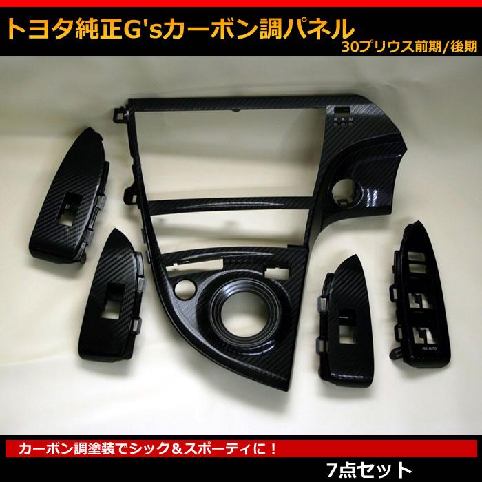 プリウス ZVW30 前期&後期専用 トヨタ純正 G'sカーボン調パネル7点セット10P05Nov16