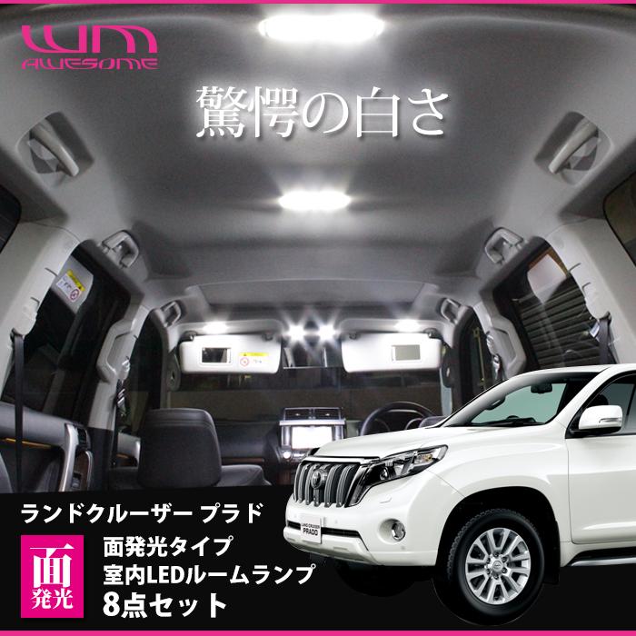 車種別専用設計面発光室内LEDルームランプキット8点セットトヨタ ランドクルーザー プラド GRJ150W/151W TRJ150W(H25.09~H29.10)用AWESOME10P05Nov16