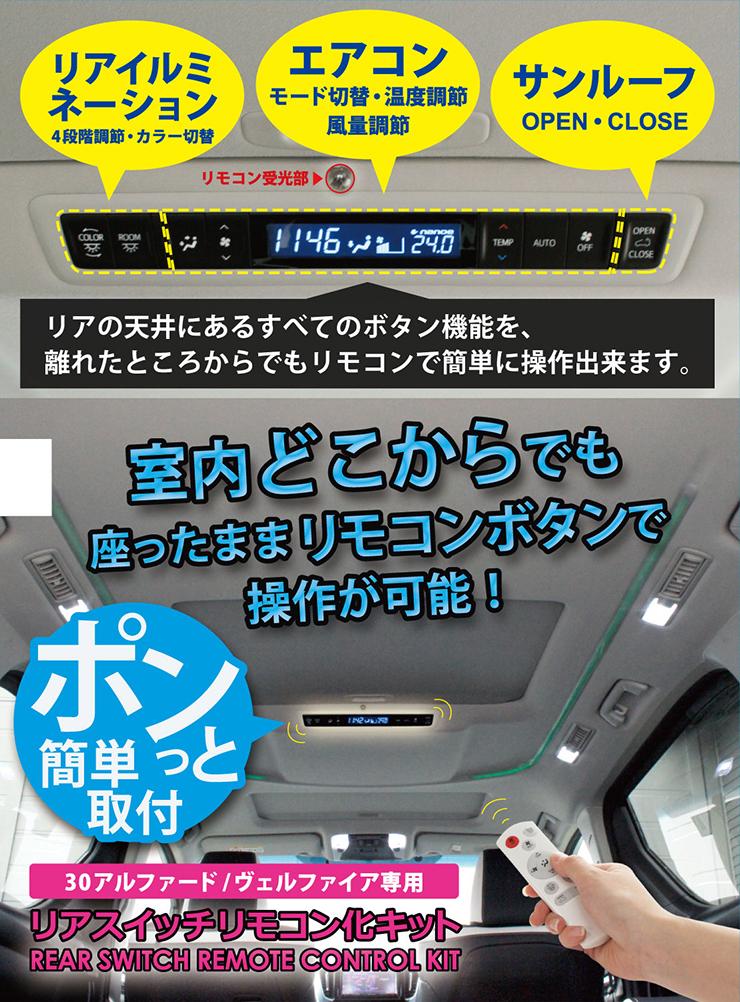 トヨタ 30アルファード/30ヴェルファイア リアスイッチリモコン化キット新型アルファード 新型ヴェルファイア アルファード30 ヴェルファイア30 前期 後期【AWESOME/オーサム】
