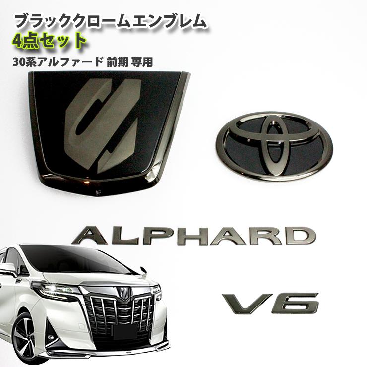 トヨタ 30系アルファード 前期専用 ブラッククロームエンブレム4点セット(フロントA・リアT・ALPHARD・V6)30アルファード アルファード30 ALPHARD 【AWESOME/オーサム】