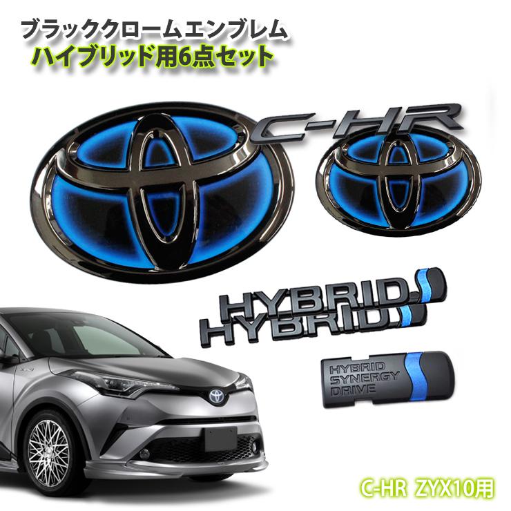 トヨタ C-HR ハイブリッド ZYX10 (H28/12~H30/05)専用 ブラッククロームエンブレム1台分 6点セットシーエイチアール HV 【AWESOME/オーサム】