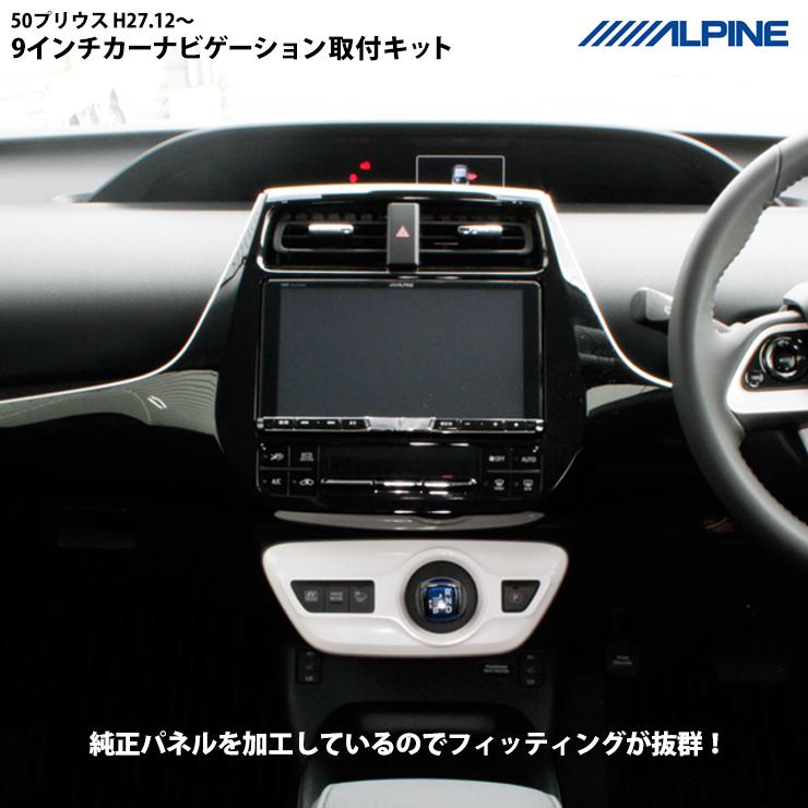 【AWESOME】 オーサム トヨタ 50プリウス用 9インチカーナビ取付キットTOYOTA パネルキット ビッグエックス アルパイン 9型 大画面