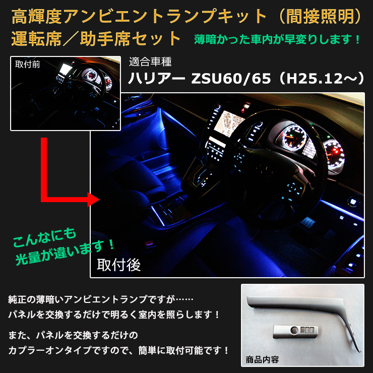 トヨタ 60ハリアー ZSU60 / ZSU65 (H25.12~H29.6)用 高輝度アンビエントランプキット(間接照明)運転席/助手席セット高輝度 アンビエント ハリアー 60 60ハリアー 照明 パネル 前期