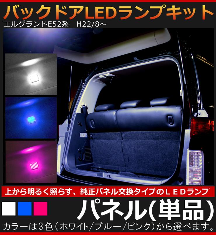 ニッサン エルグランド E52系(H22/8~)専用 バックドアLEDランプキット パネル(単品)【AWESOME/オーサム】■ラゲッジ バックゲート 面発光LED使用■10P05Nov16