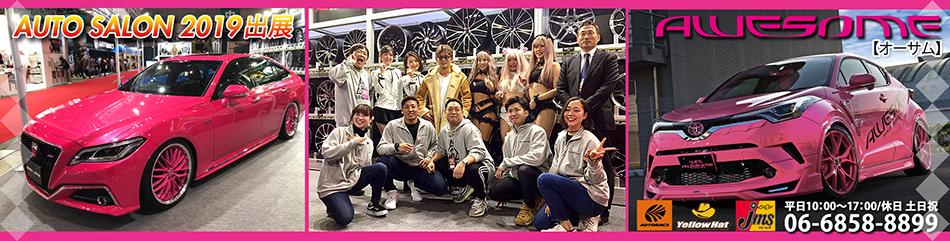 ドレスアップカーパーツ AWESOME:大阪空港すぐ側 店舗販売20年の実績 オリジナルアイテム多数!
