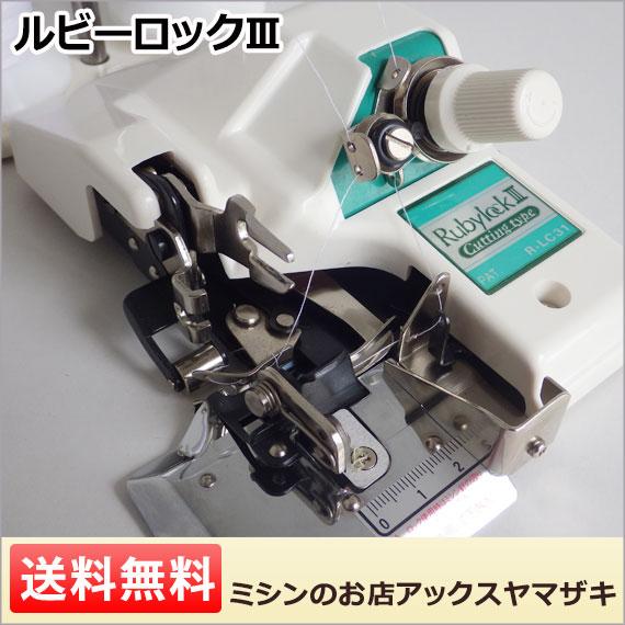 ルビーロック3 ミシンに取り付けてロックミシンのように縁かがり ミシンアクセサリ— ロックミシン 部品 ミシン オーバーロック 4本糸 かがり処理 端縫い