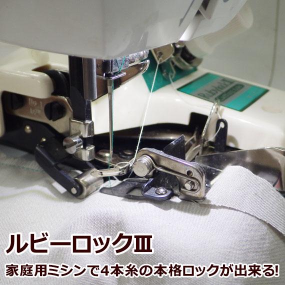【送料無料】ルビーロック3 ミシンに取り付けてロックミシンのように縁かがり ミシンアクセサリ― ロックミシン 部品 ミシン オーバーロック 4本糸 かがり処理 端縫い