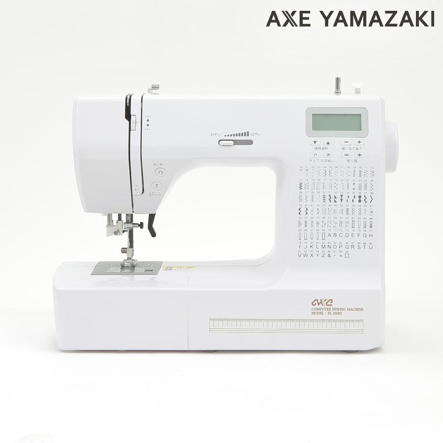 初心者でも簡単の自動糸調子付き フットコントローラーも標準装備しております 返品不可 未使用 自動糸調子 コンピュータミシン FL-2690 アックスヤマザキ フットコントローラー付き