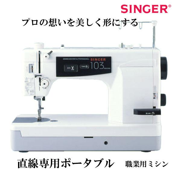 シンガーミシン 職業用103DX