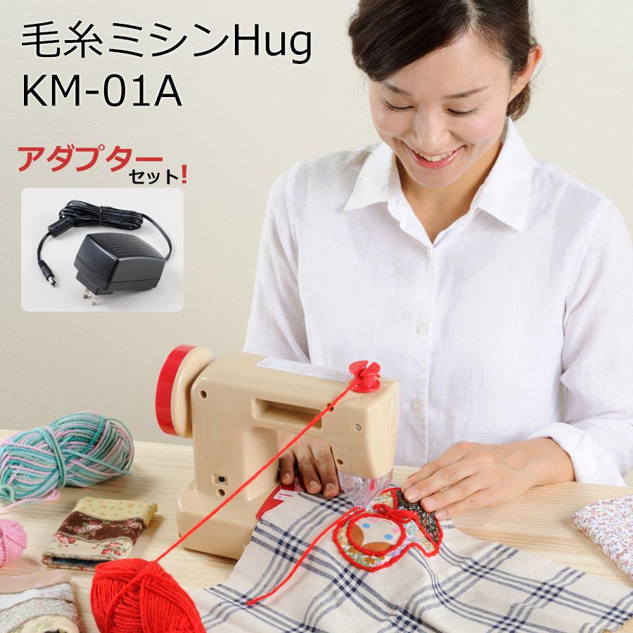毛糸ミシンHug ハグ KM-01A ミシン 【アダプター付き】毛糸で簡単に縫える 安全針ガード【子供】【大人】