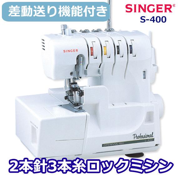 【送料無料】シンガー ロックミシン プロフェッショナルS-400 かがり縫い ミシン 4本糸