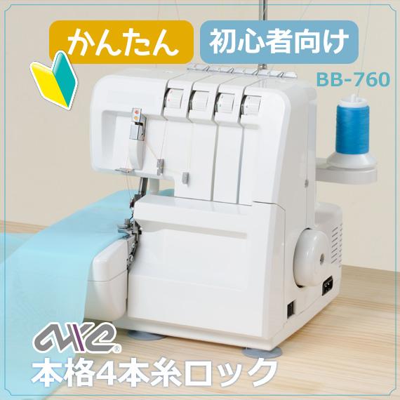 ロックミシン BB-760 4本糸 使い方 DVD付 おすすめ 白色 アックスヤマザキ l ミシン 初心者 オススメ 本体 洋裁 リメイク 縁かがり 糸調子 コンパクト 軽い 電動 ランキング 送料無料