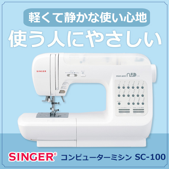 【送料無料】シンガーミシン コンピューターミシン モナミ・ヌウ SC-100 ハードケース付 l シンガー ミシン コンピューター