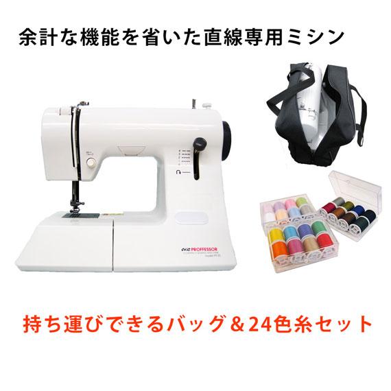 電動ミシン PF-20bi アックスヤマザキ 直線縫い専用 小型 バッグ&24色糸付 白