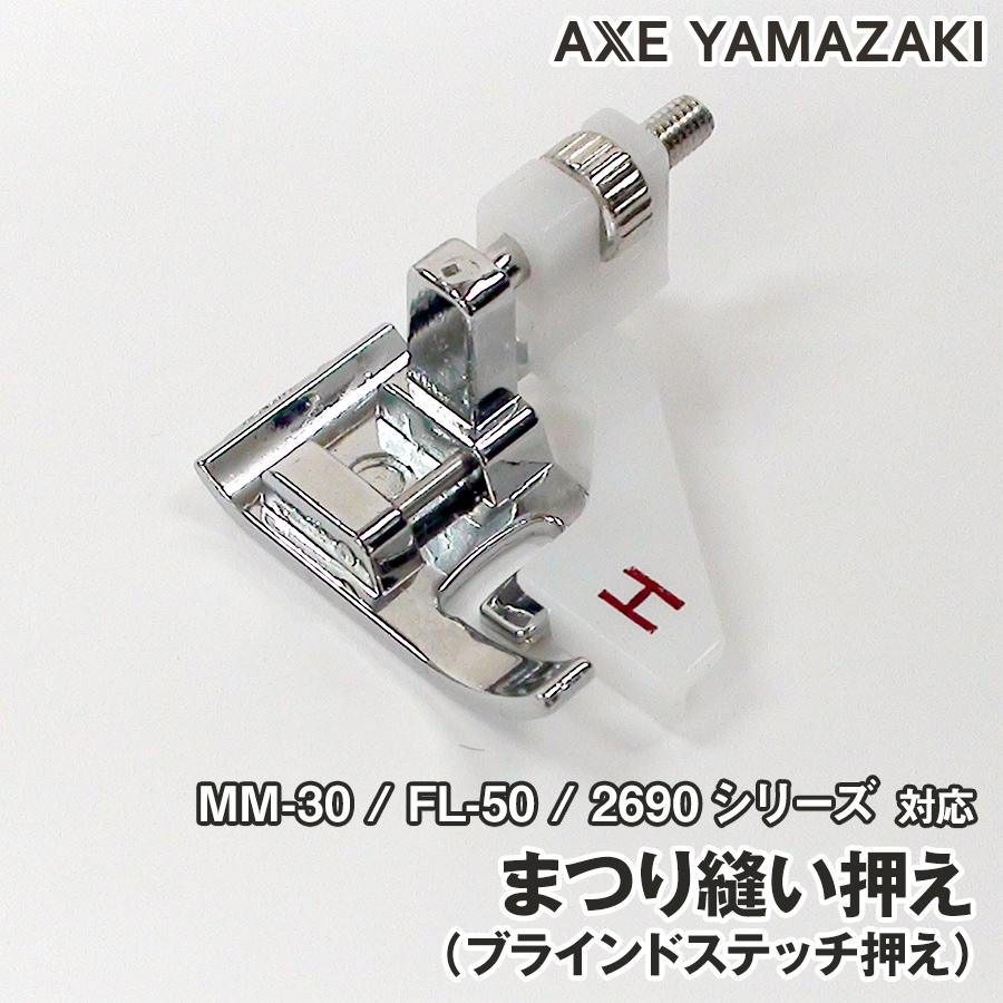 子育てにもっといいミシン MM-30の純正部品です まつり縫い押え 人気ショップが最安値挑戦 情熱セール MM-30 ブラインドステッチ押え まつり縫い 部品 押さえ
