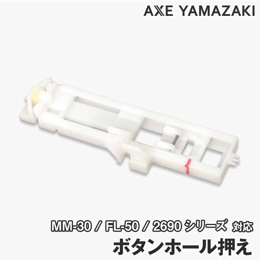 子育てにもっといいミシン MM-30の純正部品です ボタンホール押え MM-30 ミシン ボタン穴かがり 大特価!! ボタンホール 押え 日本正規代理店品 付属品 部品