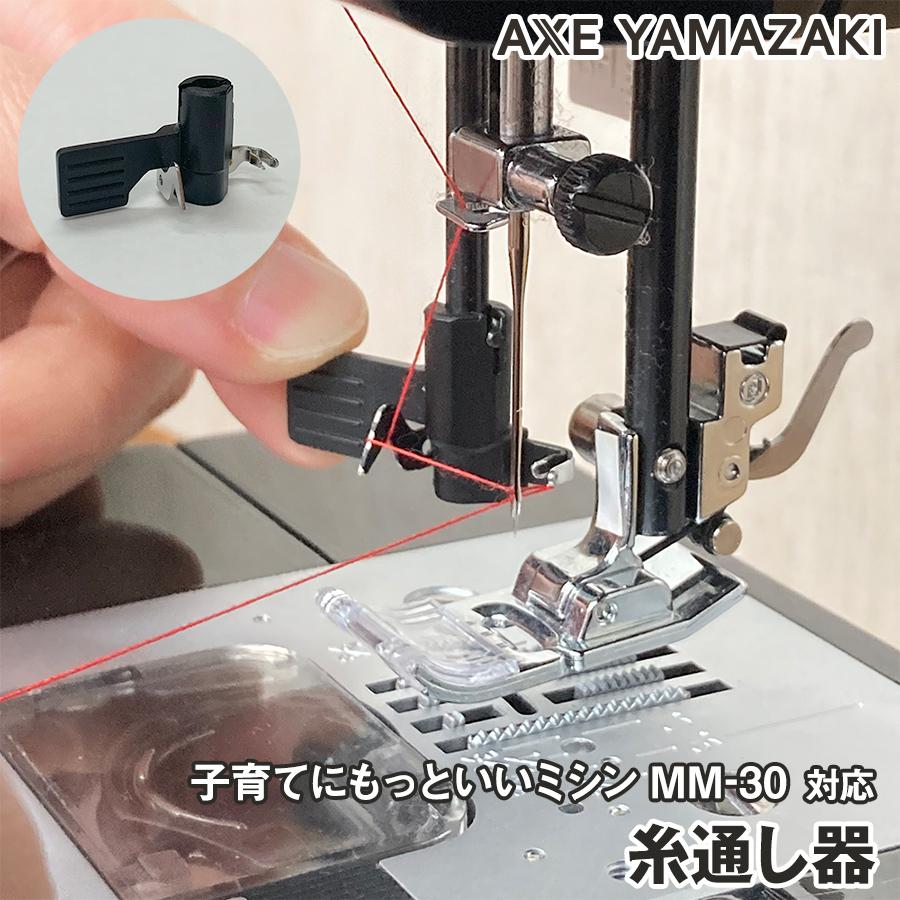 糸通し器 ミシン 針穴 上糸掛け アックスヤマザキ 糸通し 期間限定特価品 アクセサリ― 針穴糸通し 訳あり品送料無料 MM-30 子育てにもっといいミシン ミシン部品