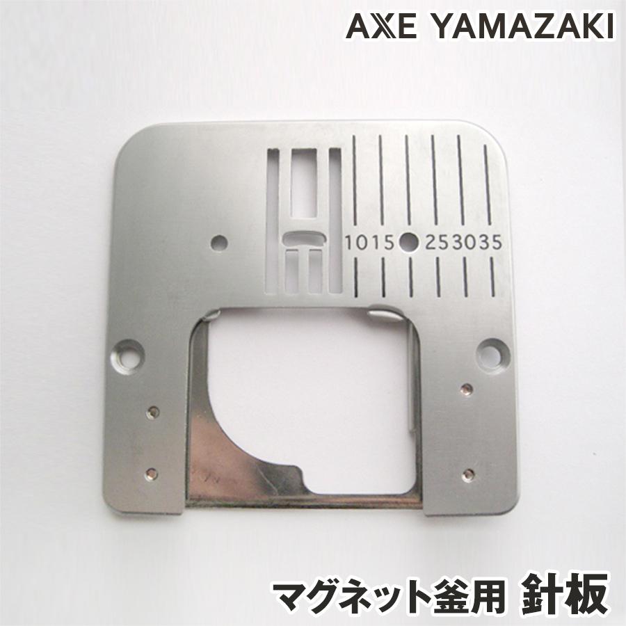 公式 針板 マグネット釜用 ミシン通販 水平釜 シンガーミシン 発売モデル マグネット釜