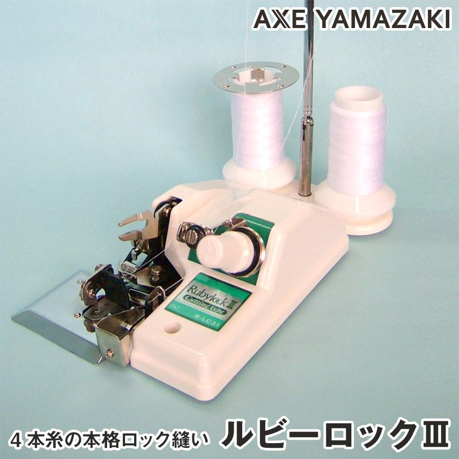 ルビーロック3 縁かがり ロック ミシン 部品 オーバーロック 4本糸 送料無料 かがり処理 奉呈 使い勝手の良い ミシンアクセサリ― ミシンに取り付けてロックミシンのように縁かがり ロックミシン 端縫い