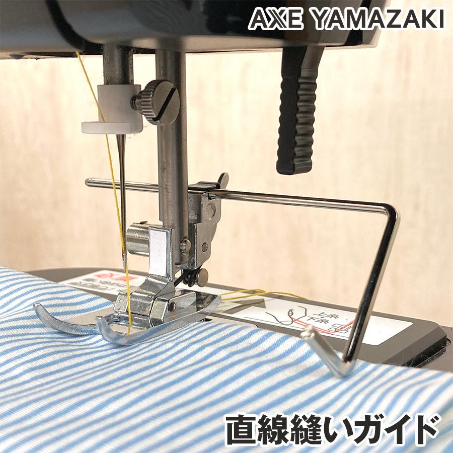 直線縫い ガイド ミシンアタッチメント 流行のアイテム 直線縫いガイド ミシン 家庭用 まっすぐ 爆買いセール 直線 シンガーミシン 部品 アックスヤマザキ