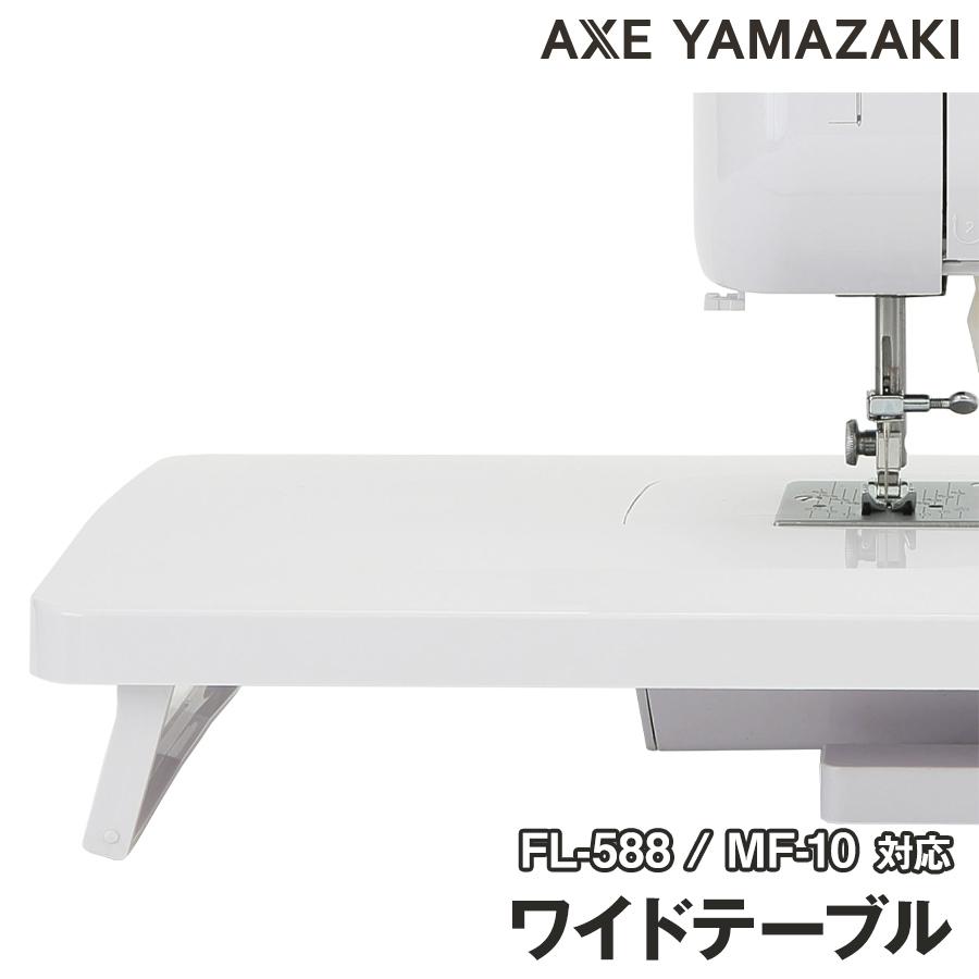 作業スペースに余裕ができて 大きな生地が縫いやすくなります ワイドテーブル ミシン 白 テーブル 台 スペース 延長 拡張 大物縫い 部品 激安価格と即納で通信販売 対応 ミシンテーブル FL-588 18%OFF アックスヤマザキ シンガーミシン カーテン MF-10