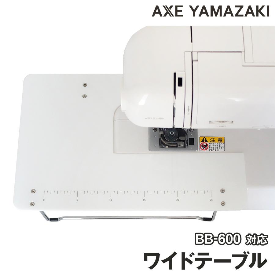 コンピュータミシン BB-600 超歓迎された 専用 ワイドテーブル 部品 テーブルが広くなり 大きい生地も縫いやすくなります 白色 大放出セール 台 ミシンテーブル テーブル カーテン アックスヤマザキ 延長 大物