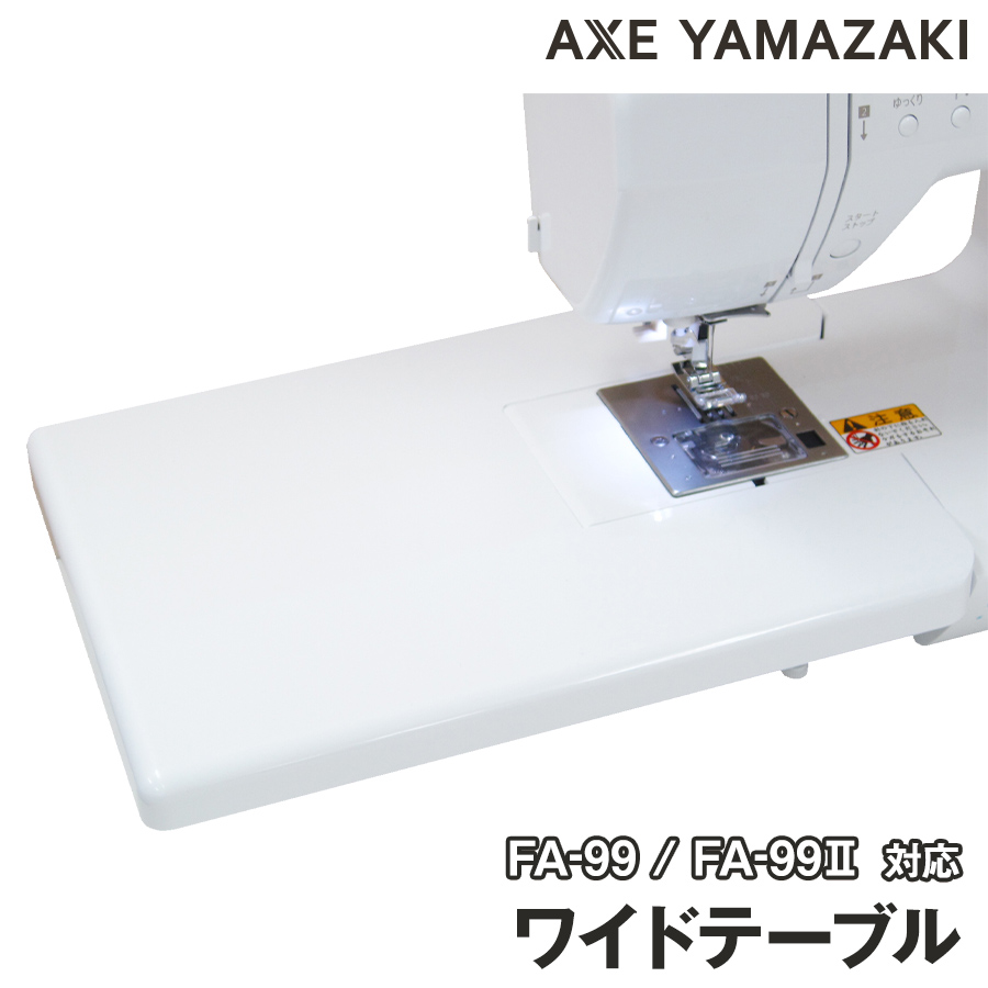コンピュータミシン FA-99 専用 Model 99 ワイドテーブル 部品 おしゃれ テーブルが広くなり 大きい生地も縫いやすくなります 白色 延長 大物 超特価SALE開催 カーテン 台 Malick ミシンテーブル アックスヤマザキ テーブル