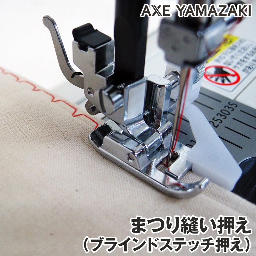 まつり縫い専用 ミシン部品 家庭用ミシン ランキング シンガー 至上 国内在庫 まつり縫い押え ブラインドステッチ押え 家電 ミシンアタッチメント ミシン関連商品 シンガーミシン 生活家電 押え