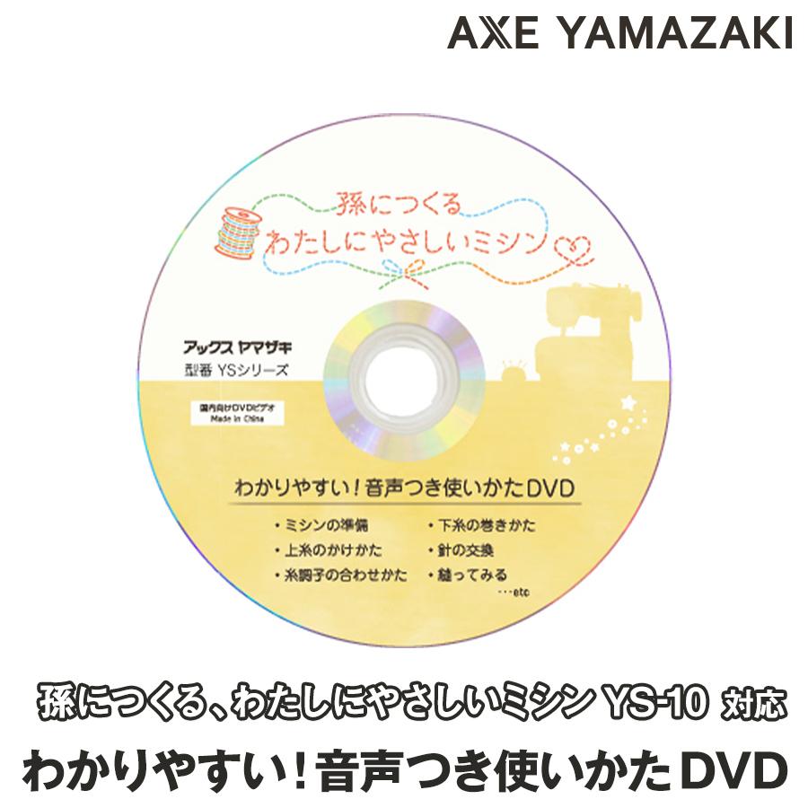 使いかた DVD 感謝価格 音声 字幕 孫につくる わたしにやさしいミシン YS-10 専用 上品 使い方 ミシン 説明 動画 付き 初心者 付属品 howtouse