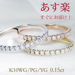 あす楽 0.15ct かわいいスリムな ダイヤ 毎日がバーゲンセール エタニティが9 990円 K10WG YG PG ダイヤモンド エタニティリング ジュエリー 可愛い レディース プレゼント 細身 ギフト ピンクゴールド イエローゴールド ダイア 大特価 リング K10 4月誕生石 ホワイトゴールド ホワイトデー エタニティ 指輪 ピンキー