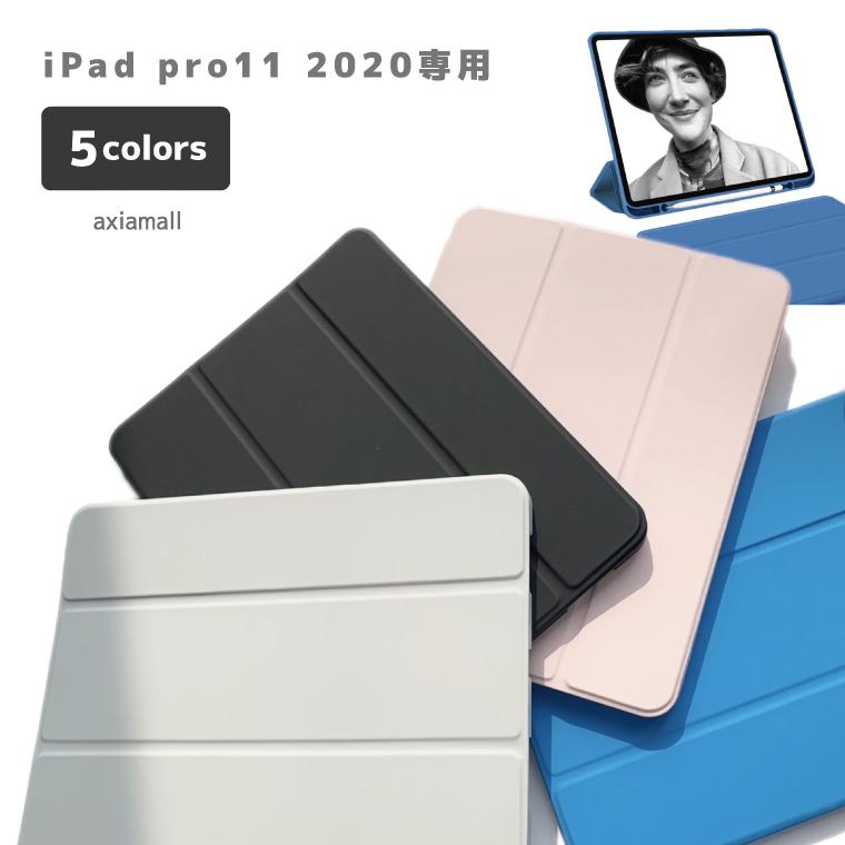 メール便送料無料 iPad Pro11 2020専用 ケース 新型 Pro 11インチ 永遠の定番 11 カ 手帳型 吸着 収納 ペンシル ※アウトレット品 2020 アイパッド プロ 充電対応