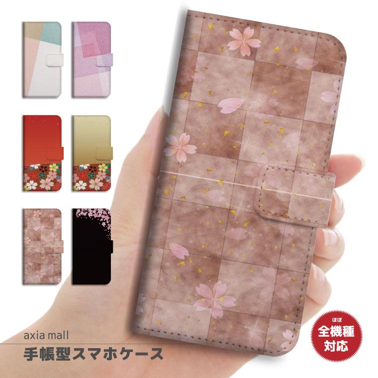 スマホケース 手帳型 全機種対応 iPhone XR XS ケース iPhone 8 7 XS Max ケース おしゃれ 和柄 デザイン日本 Japanese 金魚 花柄 掛け軸 着物 おしゃれ かわいい Xperia 1 Ace XZ3 XZ2 Galaxy S10 S9 feel AQUOS sense R3 R2 HUAWEI P30 P20 カバー