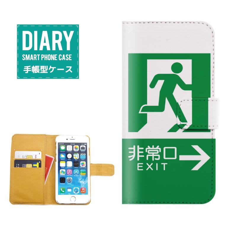 23dbe52e11 楽天市場】iPhone7 Plus ケース 手帳型 送料無料 非常口 EXIT 避難はしご ...