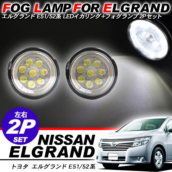 エルグランド E51/E52系 LEDフォグランプキット/LEDイカリング付き ハイパワーLED16灯搭載 2個セット