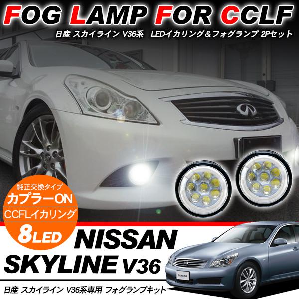 スカイライン 36系 LEDフォグランプキット/LEDイカリング付き
